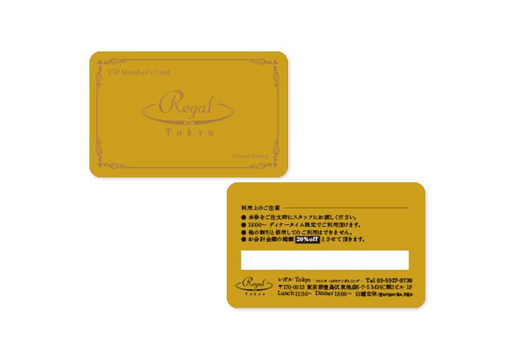 Regal VIPメンバーズカード