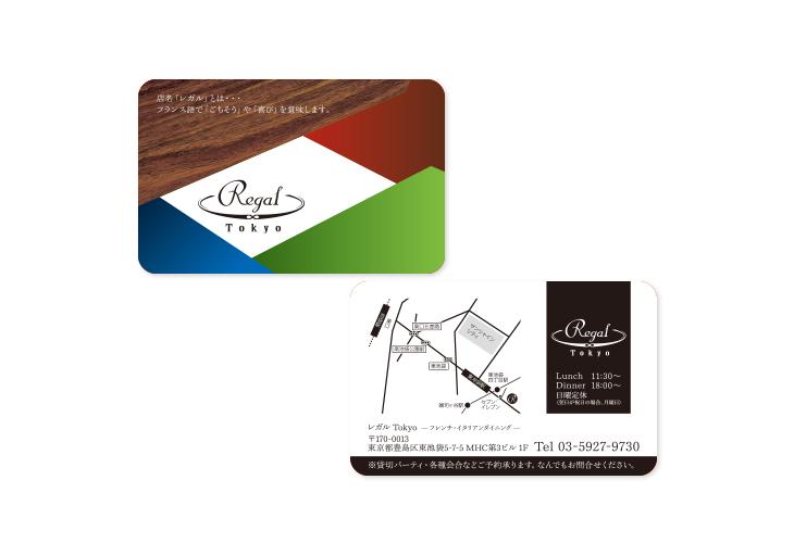 Regal ショップカード