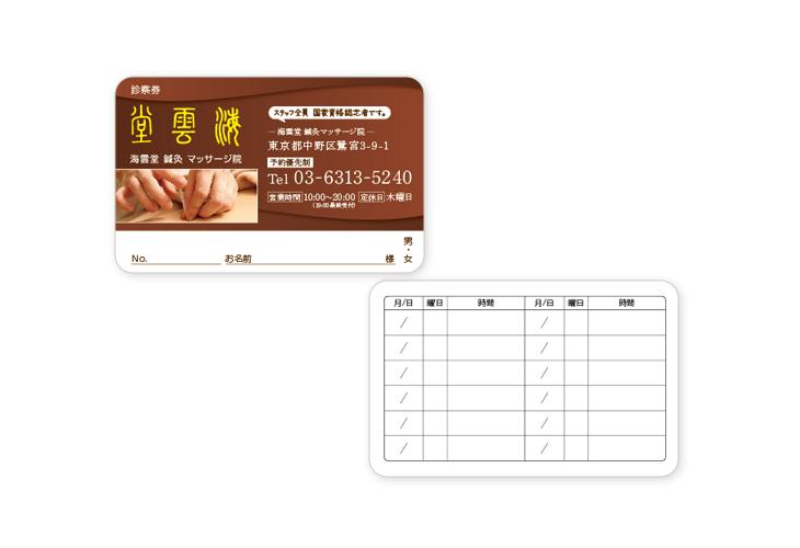 海雲堂 メンバーズカード