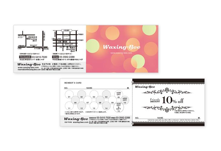 Waxing-Bee メンバーズカード